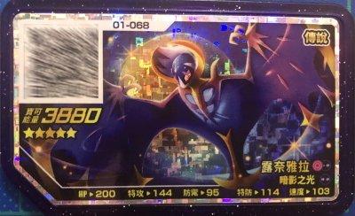神奇寶貝-台灣正版Gaole-露奈雅拉 (5星)