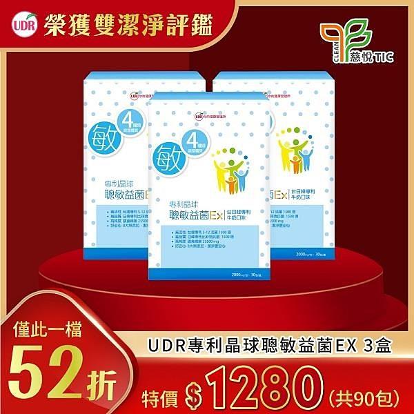 【南紡購物中心】UDR專利晶球聰敏益菌EX X3盒