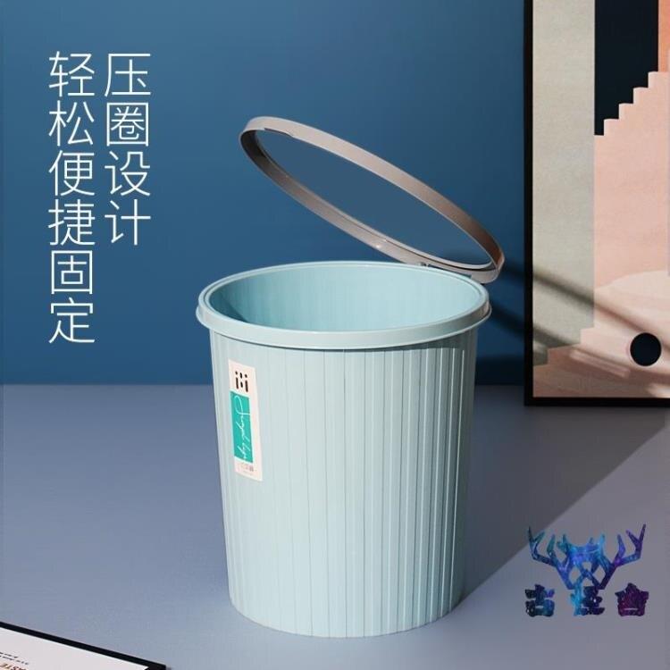 【2個起】垃圾桶家用塑料筒創意廚房客廳臥室個性創意
