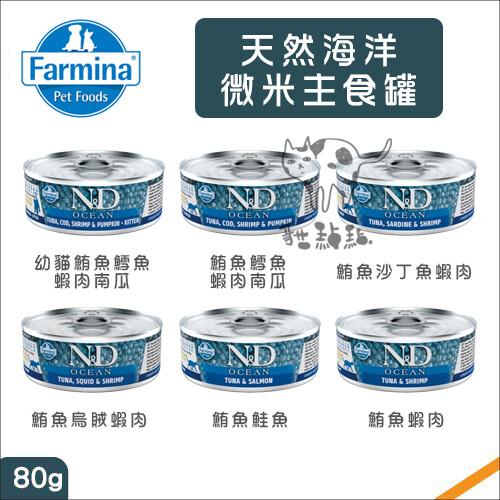 farmina法米納海洋微米主食貓罐6種口味80g塞爾維亞製(單罐)