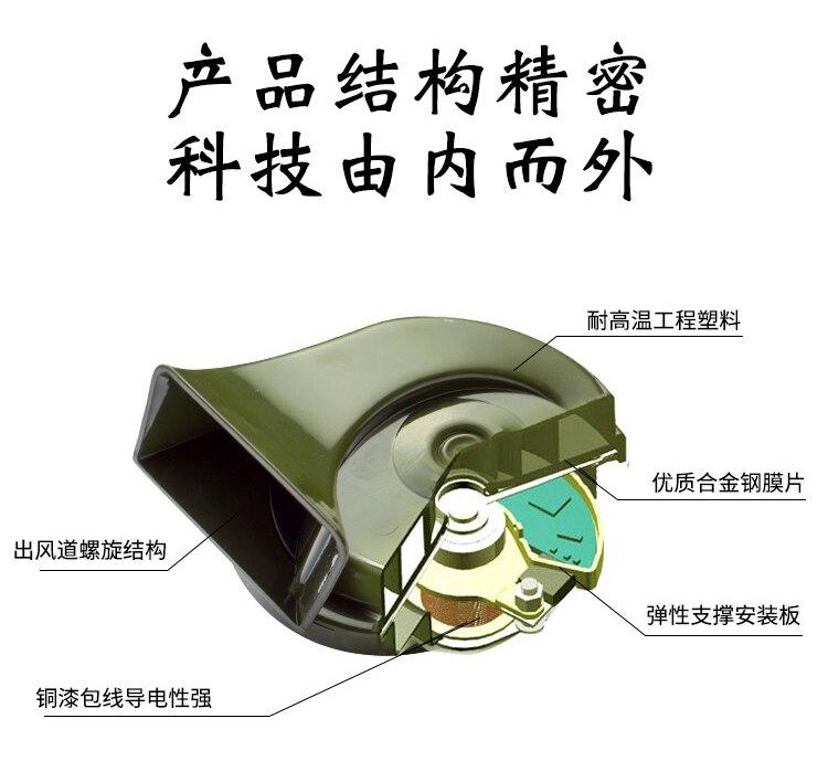 摩托車喇叭 汽車喇叭蝸牛超響12V24V通用高低雙音防水鳴笛喇叭改裝摩托車喇叭【MJ7992】