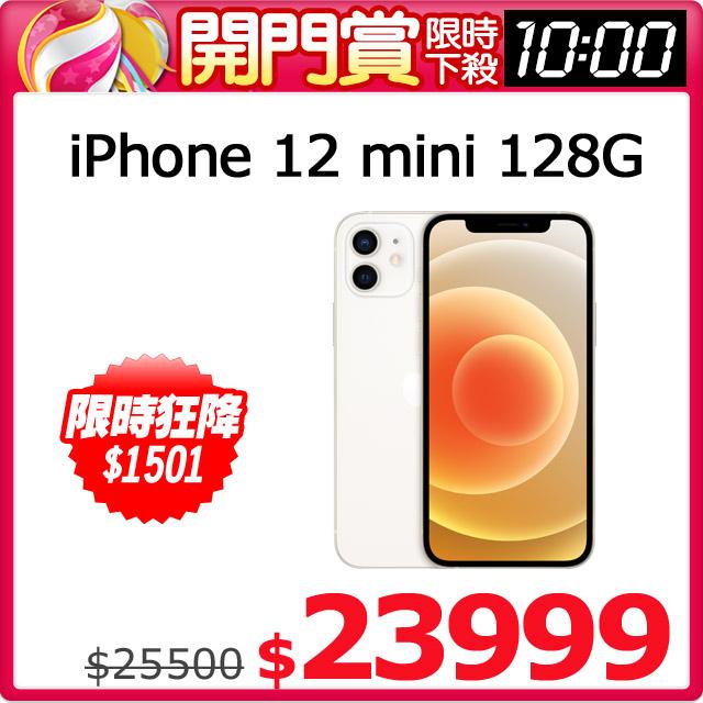 Apple iPhone 12 mini (128G)-白色(MGE43TA/A)