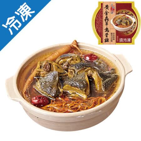 【皇廚元味】黃金蟲草烏骨雞湯400G/碗