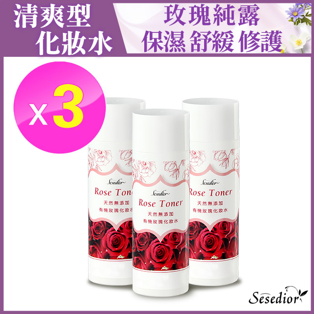 【Sesedior】玫瑰美白保濕化妝水3瓶