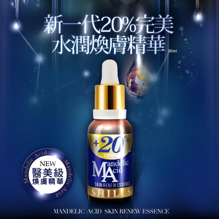 SHILLS 新一代20%完美水潤煥膚精華30ml
