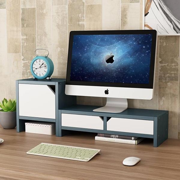 熒幕架 顯示器增高架電腦顯示屏底座加高支架桌面鍵盤整理收納置物架托盤【12週年慶】