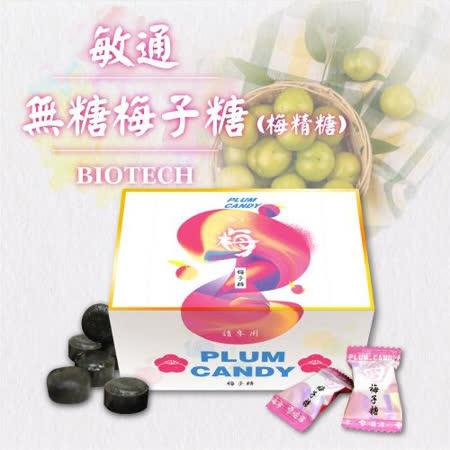 敏通 嚴選有機梅精糖 x5盒(20入/盒)