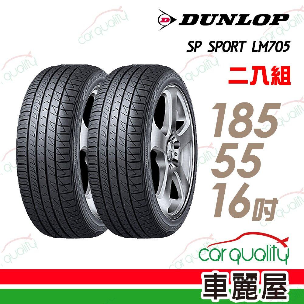 【登祿普】SP SPORT LM705 耐磨舒適輪胎_二入組_185/55/16(車麗屋)