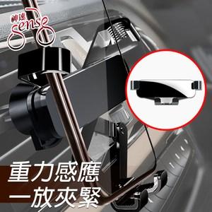 Sense神速 四臂收緊重力聯動遇震立穩超穩車用出風口手機支架