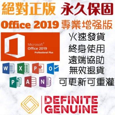 【現打7折】絕對正版 單台電腦 無限重灌 Office 2019 專業加強版 線上啟用金鑰 序號 office2016