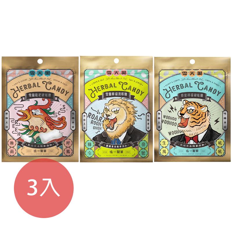 [統一製菓] 雪天果無糖硬喉糖組合包B (獅、鳳、虎) (50g/包) (全素) 3入