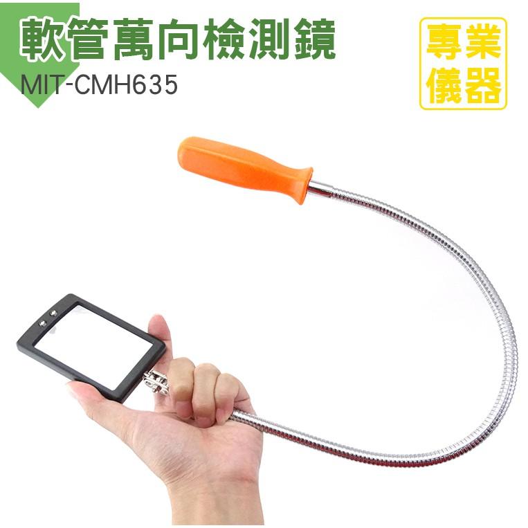 《安居生活館》軟管燈 檢測鏡萬向軟管附LED燈 汽修好幫手 軟管635mm 帶LED燈 MIT-CMH635