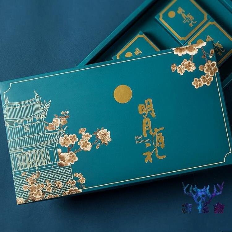 中秋月餅蛋黃酥包裝禮品禮盒手提高檔空盒