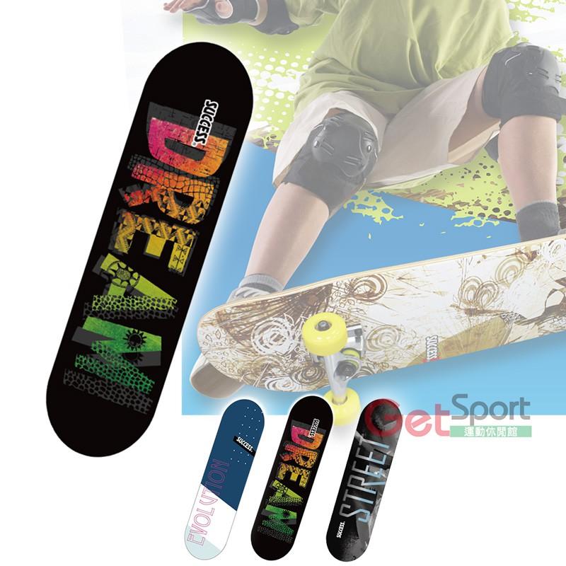 成功牌教學用滑板(滑溜板/楓木滑板車/雙翹板/長板/交通板/極限運動)