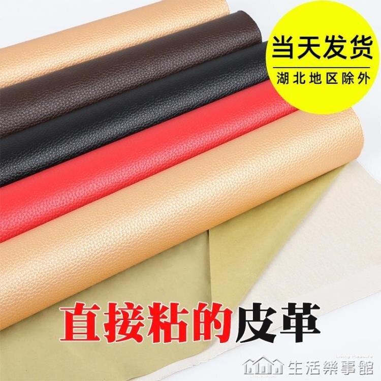 全館包郵--沙發皮革面料自粘補丁背膠修補貼布料汽車內飾皮料軟包補沙發皮貼