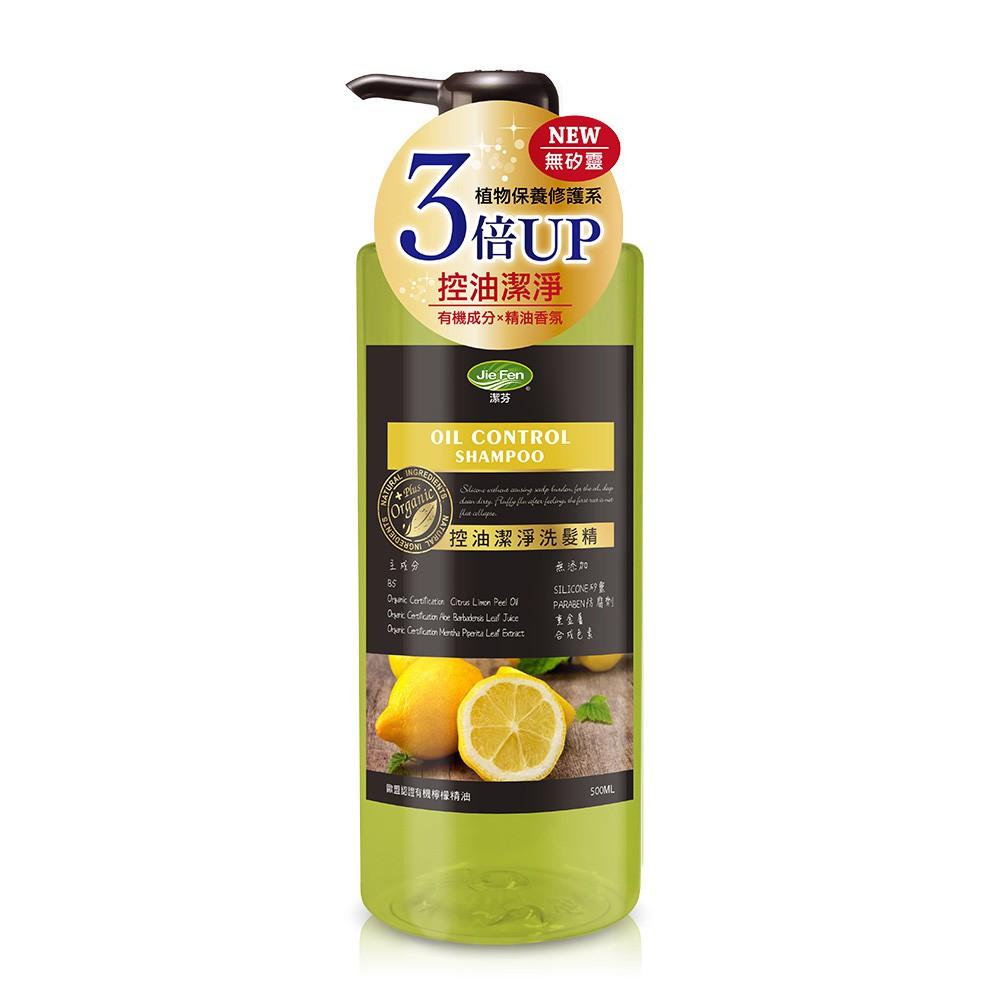 【Jie Fen潔芬】控油潔淨洗髮精 500ml 【蝦皮團購】