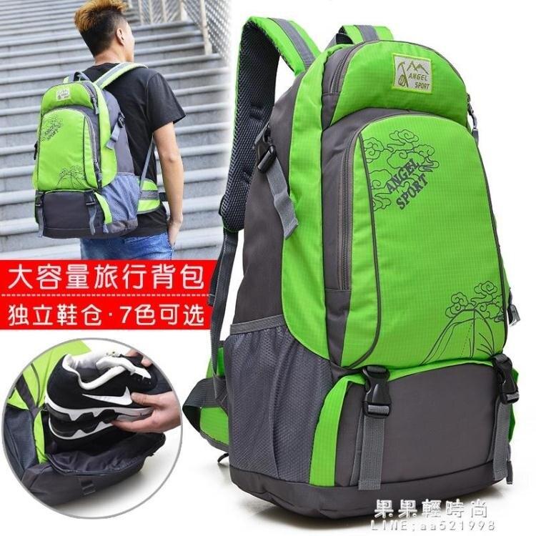 旅行背包男書包女士後背包旅游出差休閒運動戶外輕便大容量登山包 閒庭美家