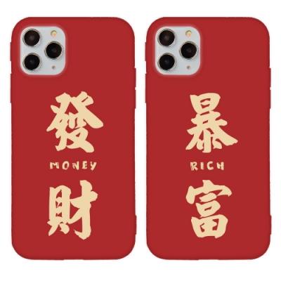 【TOYSELECT】iPhone 11 Pro Max 金牛開運文字手機殼