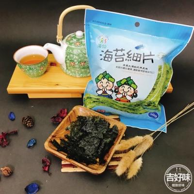 【吉好味】海仙岩燒韓式海苔細片-原味(50g x7包)