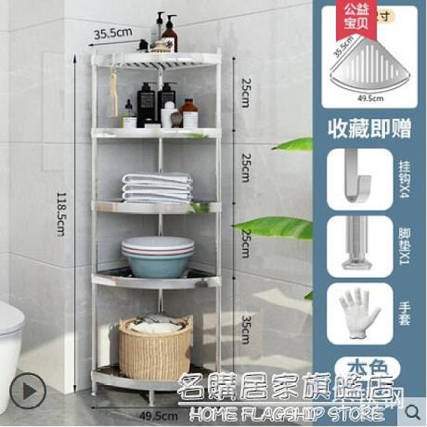 衛生間置物架落地式家用不銹鋼廁所用品大全三角架浴室臉盆收納架 NMS名購新品