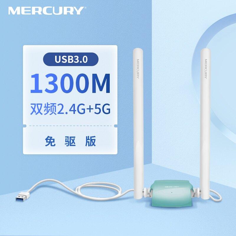 無線網卡 水星UD13H 1300M雙頻5g千兆USB3.0無線網卡台式機筆電網路wifi接收器發射器【MJ8011】