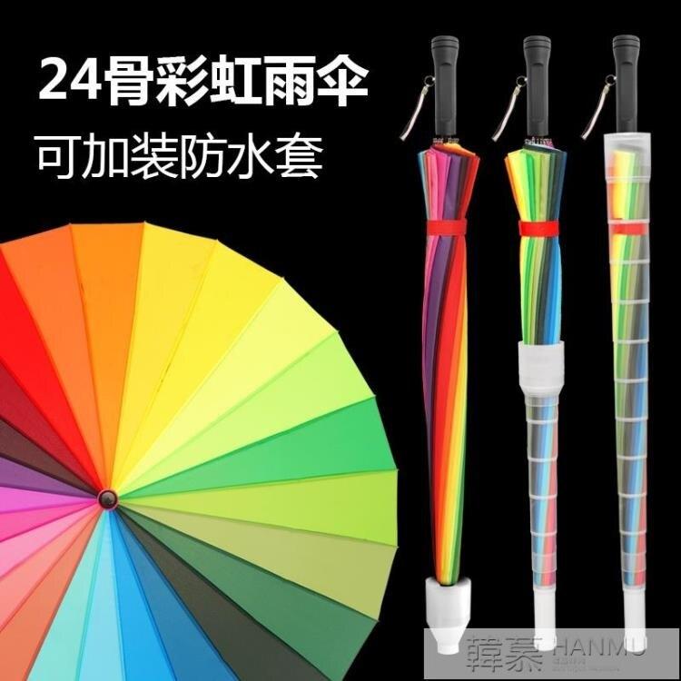 彩虹傘女七彩加固大號24骨抗風長把長柄雨傘防水套伸縮縮骨塑膠殼