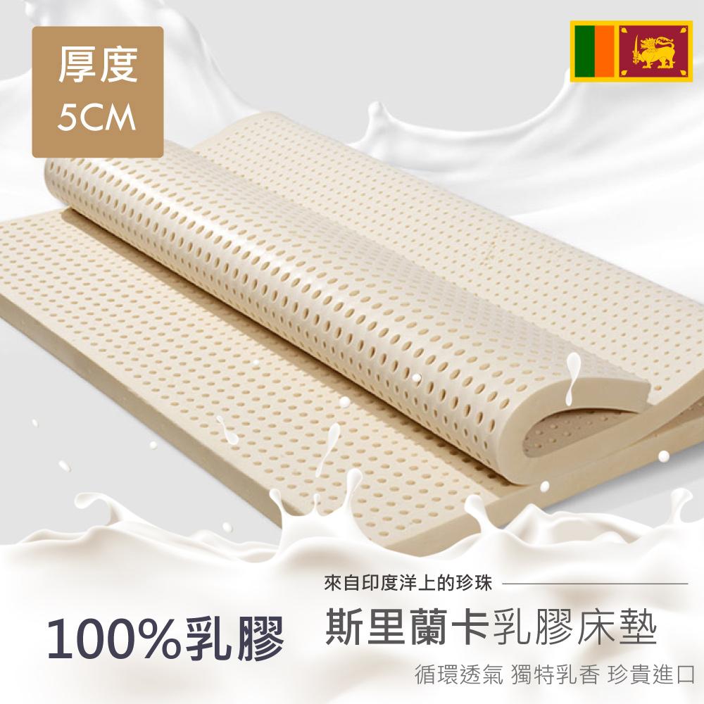 乳膠床墊 / 斯里蘭卡天然乳膠床墊 / 雙人加大6X6.2尺 / 厚度5公分