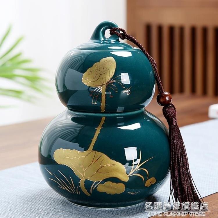 百順福祿陶瓷葫蘆茶葉罐中大號普洱花紅綠茶葉包禮盒裝密封罐定制
