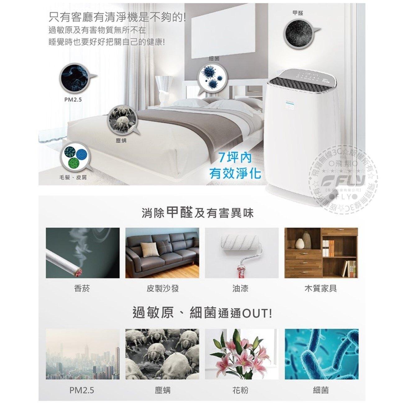《飛翔無線3C》Bmxmao MAOair Mi-Do 負離子空氣清淨機◉公司貨◉房間型◉高效過濾◉除菌甲醛