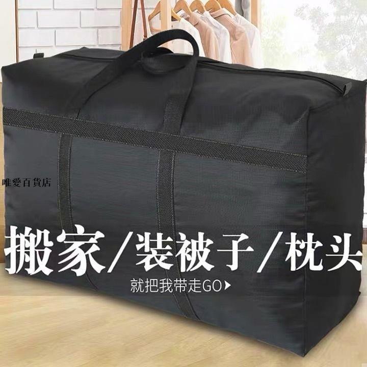 新年好物★強力推薦★搬家神器收納袋子帆布手提蛇皮編織打包行李袋超大容量麻袋特大號 防收納袋 防塵袋 衣物收納