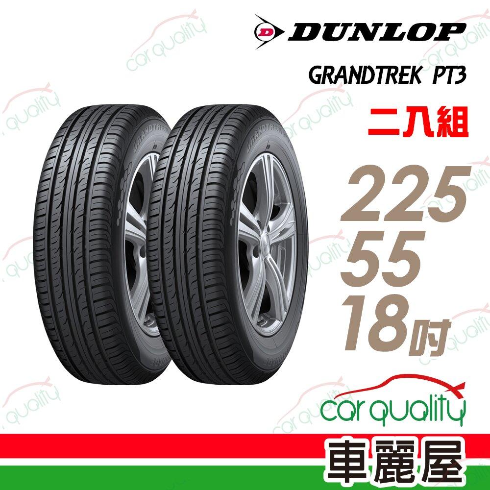【登祿普】GRANDTREK PT3 休旅車專用輪胎_二入組_225/55/18(車麗屋)
