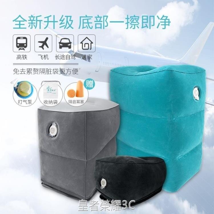 【限時八折】腳墊 便攜充氣腳墊旅行飛機汽車歇腳凳旅游長途坐高鐵足踏墊腿睡覺神器
