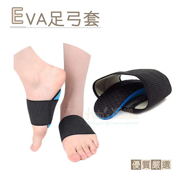 糊塗鞋匠 優質鞋材 H42 EVA足弓套 1雙 彈力繃帶足弓半墊 EVA足弓墊 繃帶足弓墊 足心墊 腳窩墊