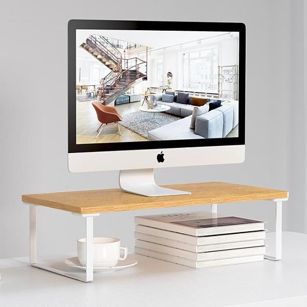 熒幕架 木質電腦增高架辦公室台式顯示器支架桌面收納置物架屏幕底座托架【快速出貨】