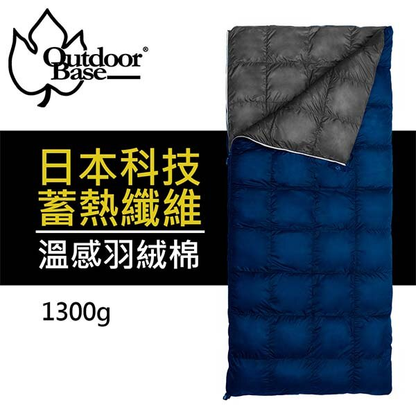 限時2入優惠組 Outdoorbase 24783 DownLike棉被睡袋1300g 保暖睡袋《台南悠活運動家》