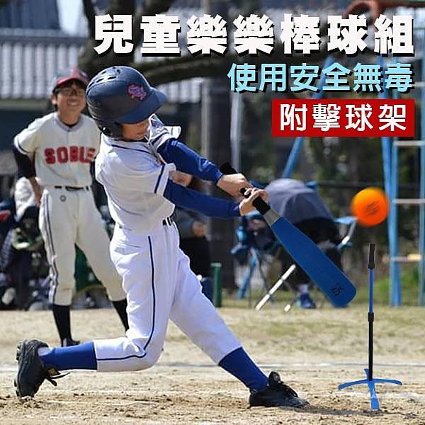 【南紡購物中心】兒童樂樂棒球打擊練習組