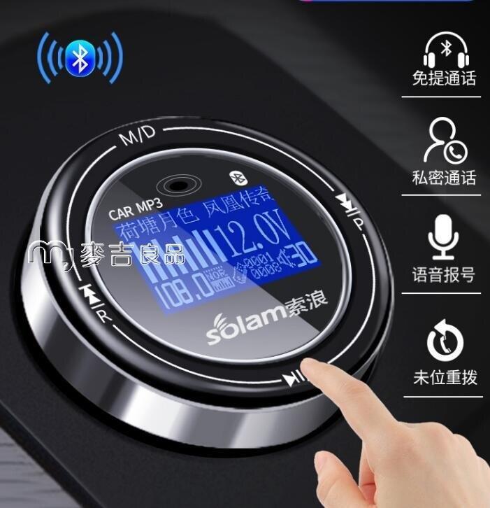 藍芽播放器汽車載MP3播放器藍芽接收器5.0無損萬能通用FM發射器MP4MP5充電器