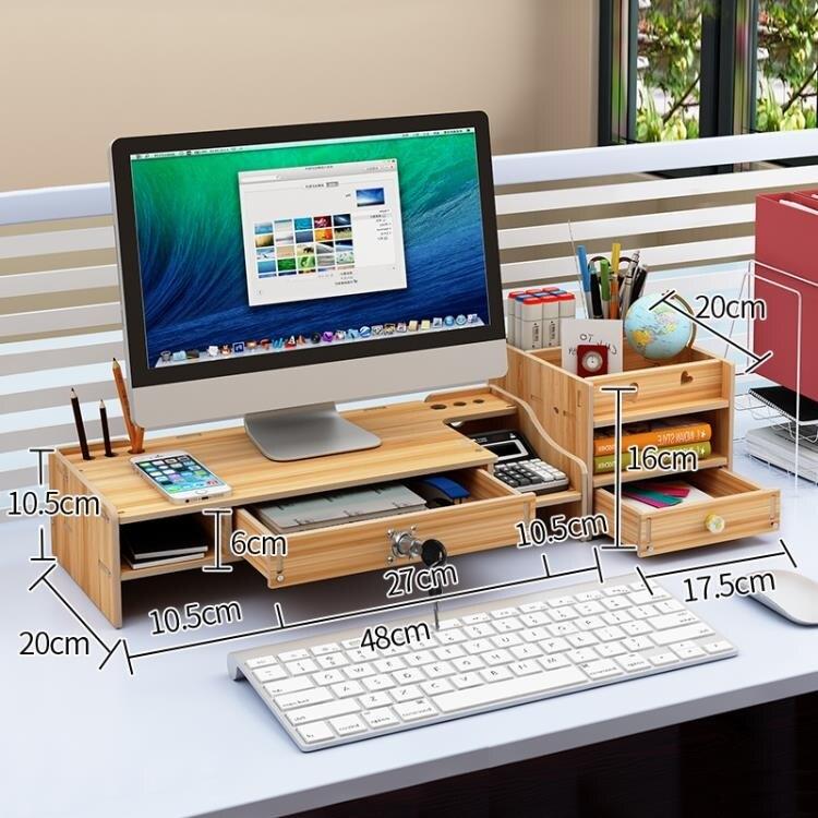 電腦熒幕架 電腦顯示器屏增高架底座桌面鍵盤整理收納置物架托盤支架墊抬加高【幸福小屋】【全館免運 限時鉅惠】