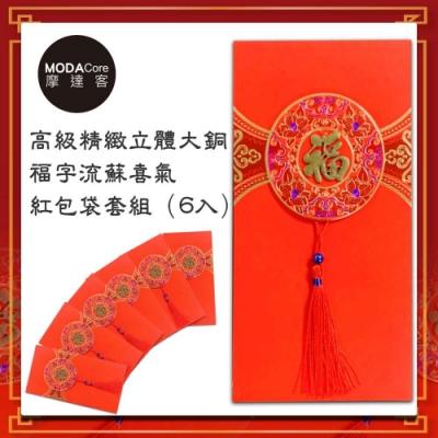 摩達客 農曆新年春節◉高級精緻立體大銅福字流蘇喜氣紅包袋套組(6入)