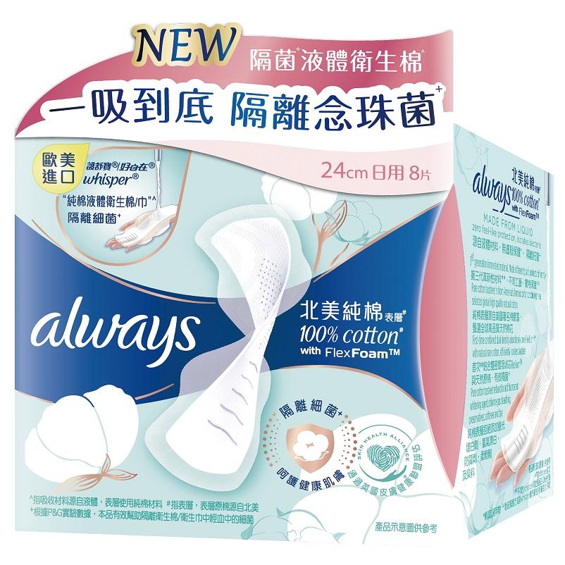 好自在純棉液體衛生棉/巾隔離細菌24CM8片 【康是美】