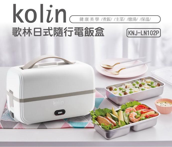 【歌林】日式隨行電飯盒 KNJ-LN102P 保固免運