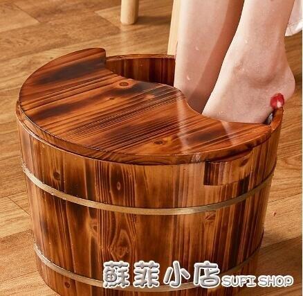 木桶泡腳家用足浴盆洗腳盆高溫碳化木質泡腳桶洗腳桶小木桶泡腳盆 蘇菲小店
