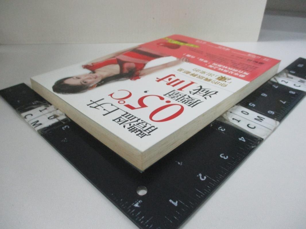 【書寶二手書T6/美容_H5B】體溫上升0.5C,腰圍減1吋:你的病跟胖都是凍出來的_蕭喨綺