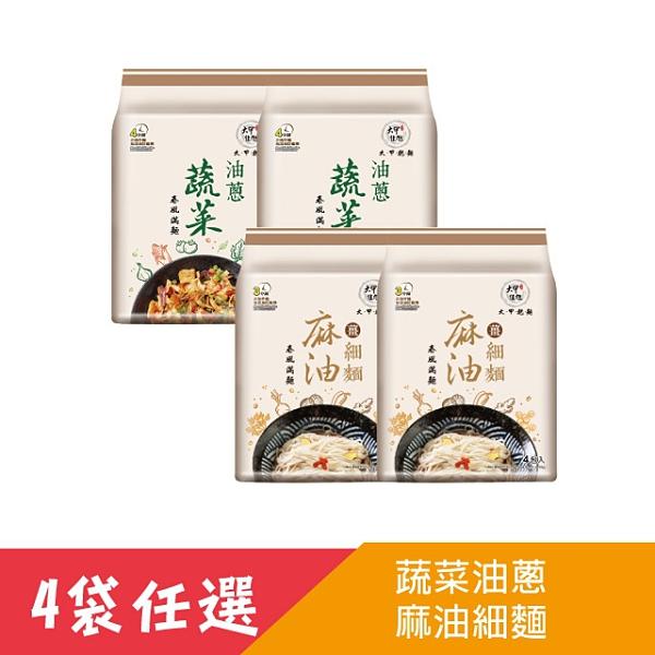 麻油薑細麵、蔬菜油蔥任4件(4袋/組)