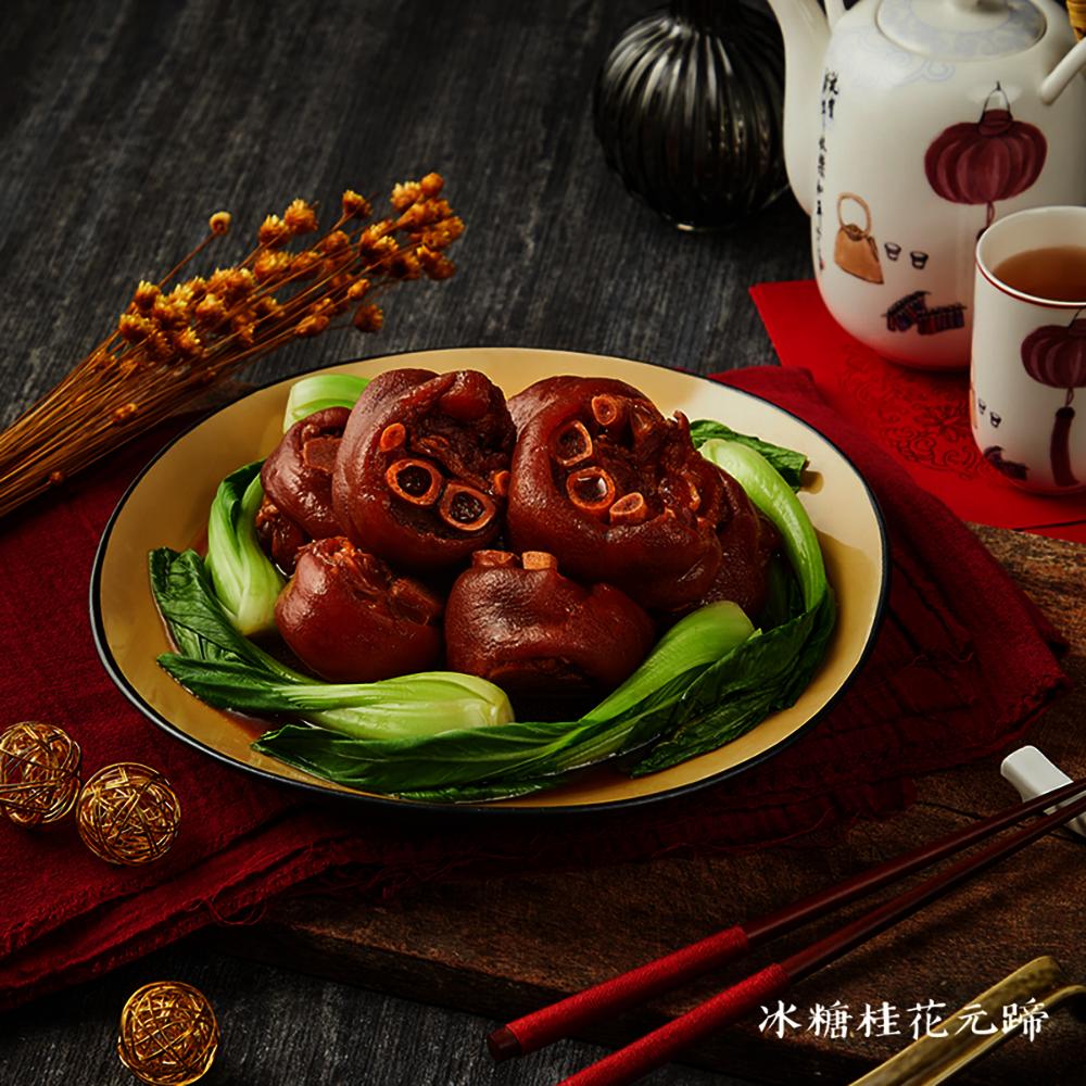 現+預購【台北亞都麗緻】天香樓-冰糖桂花元蹄 (1000g)