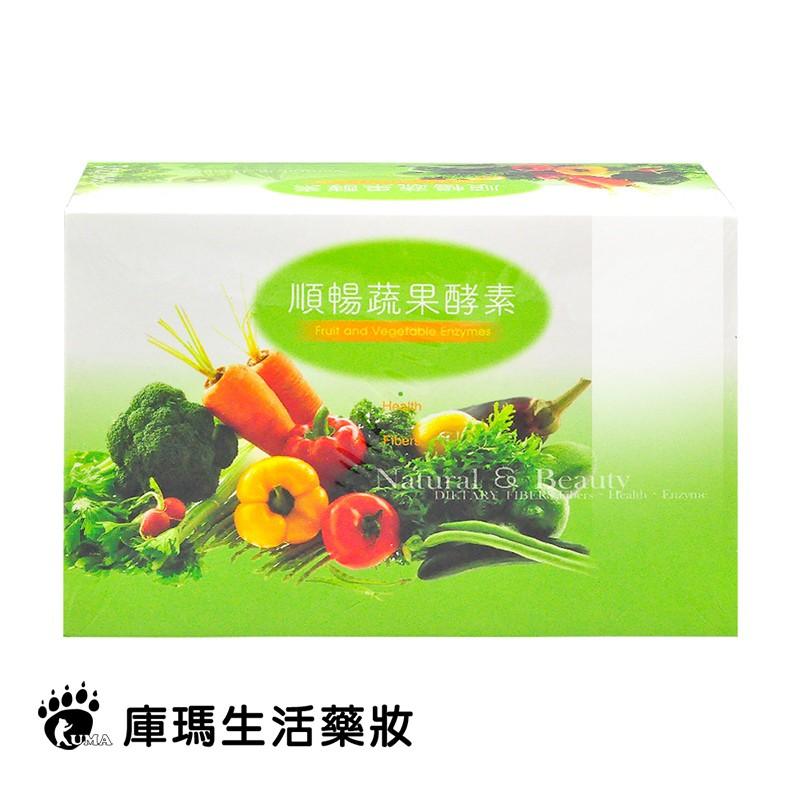 百陽 順暢蔬果酵素 12gx20包/盒 (6入)【庫瑪生活藥妝】