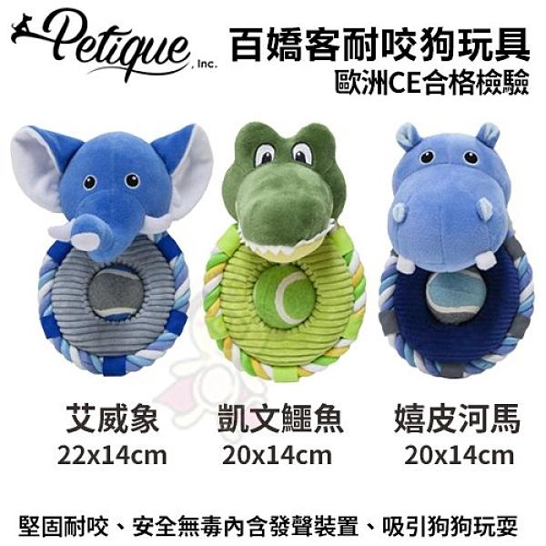 *KING*petique百嬌客 玩具系列 艾威象/凱文鱷魚/嬉皮河馬 堅固耐咬、安全無毒 狗玩具