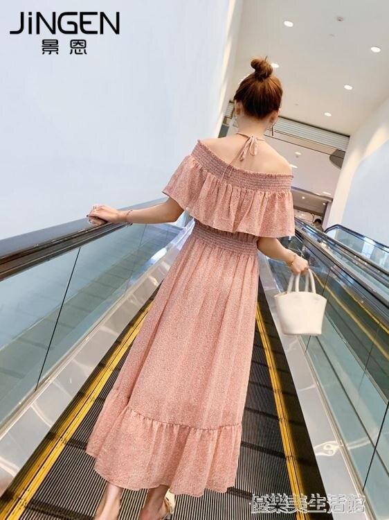 一字肩洋裝2021新款夏季甜美森系小清新碎花仙女吊帶雪紡長裙子   全館八八折