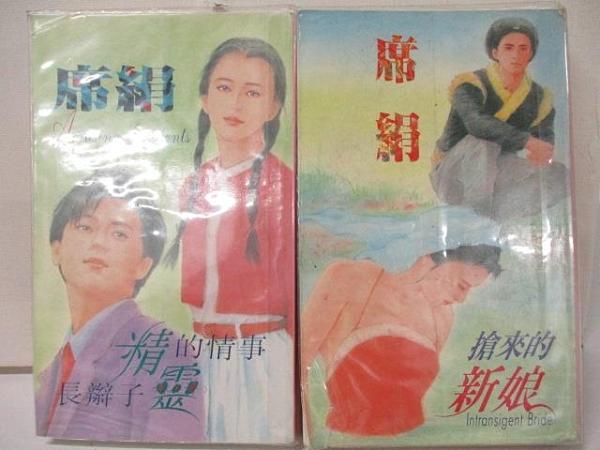 【書寶二手書T1/言情小說_CC4】搶來的新娘_長辮子精靈的情事_2本合售_席絹