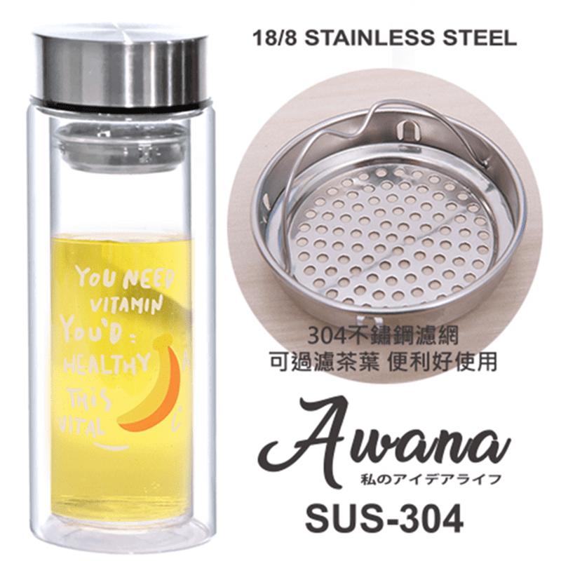 【AWANA】水果雙層玻璃杯300ml(附濾網)GL-300F